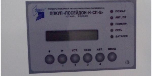 Монтаж ППКУП «Посейдон-Н»